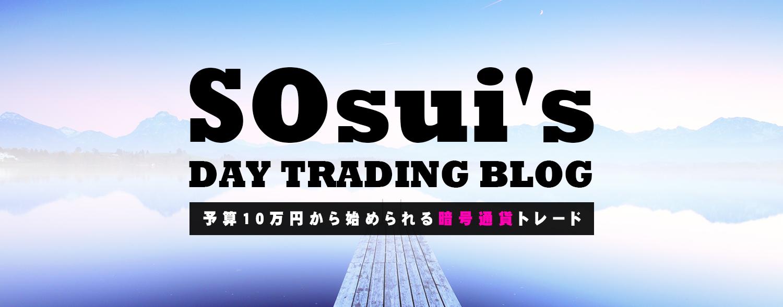 SO_Suiの仮想通貨FXブログ